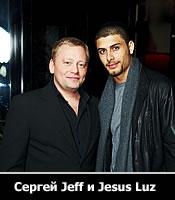 Сергей Jeff и Jesus Luz