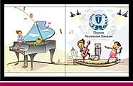 ПМГ: День гимназии 2009